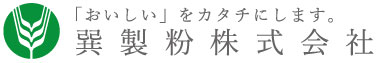 巽製粉株式会社