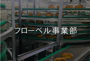 フローベル事業部(製パン)