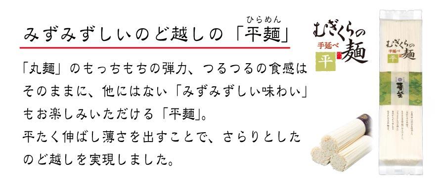 むぎくらの麺 平麺(ひらめん)