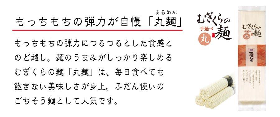 むぎくらの麺 丸麺(まるめん)